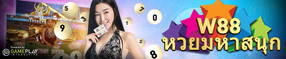 W88-promotions-Amazing-Thai-Lottery-150802-TH-big
